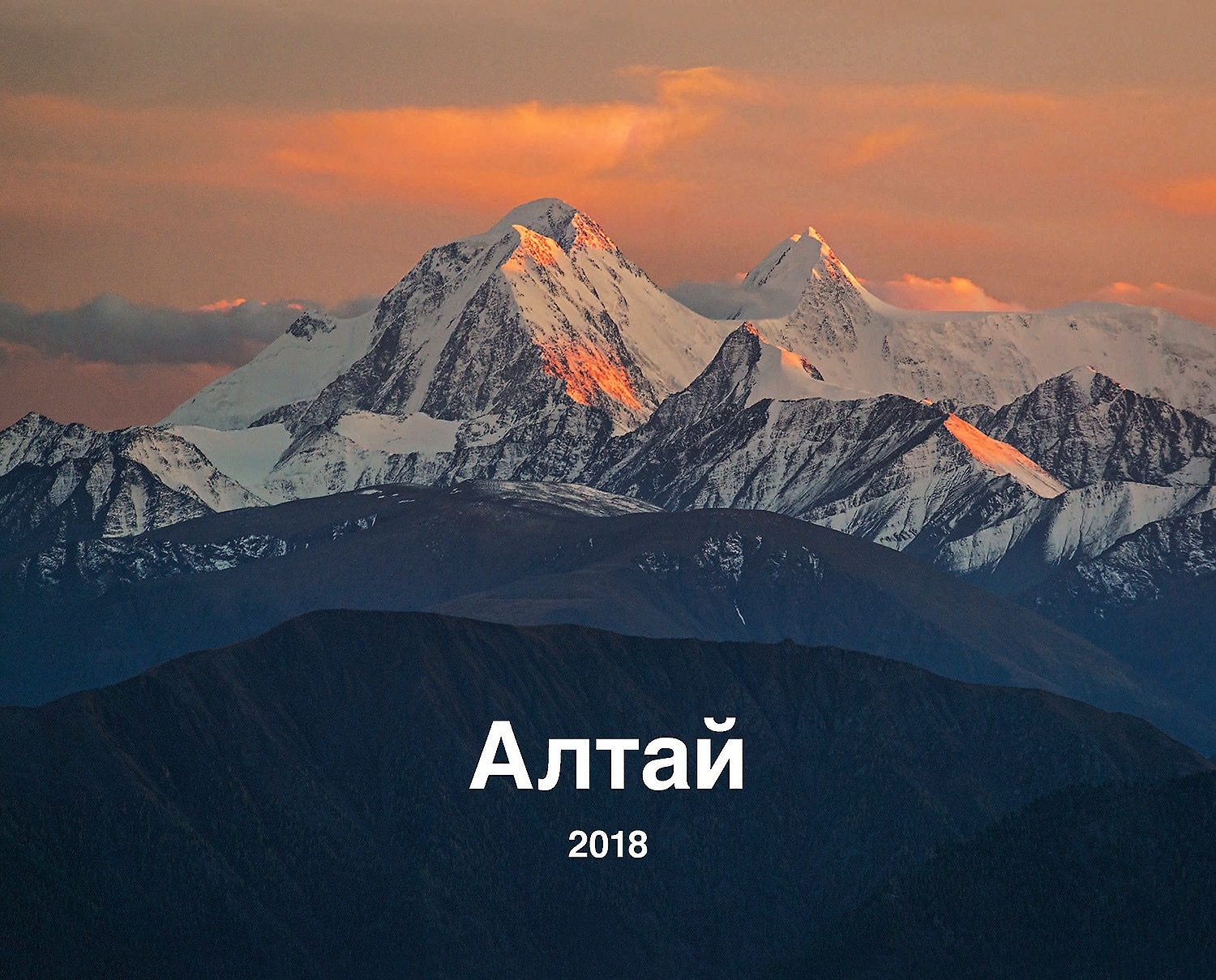 altay 2018